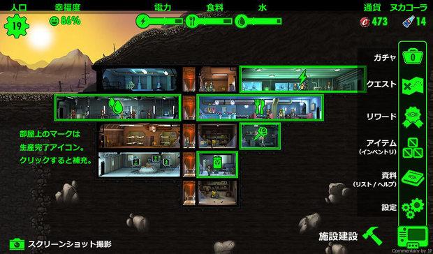 Fallout_Shelter_20.jpg