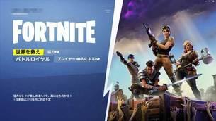 Fortnite-Battle-Royale-20.jpg