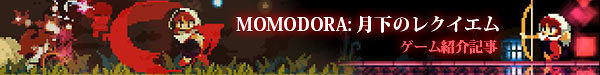 bnbig_momodora_4.jpg