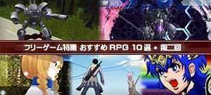 bnmn_freegame_rpg_2.jpg