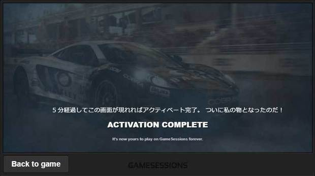grid_autosport_gamesessions_activate.jpg