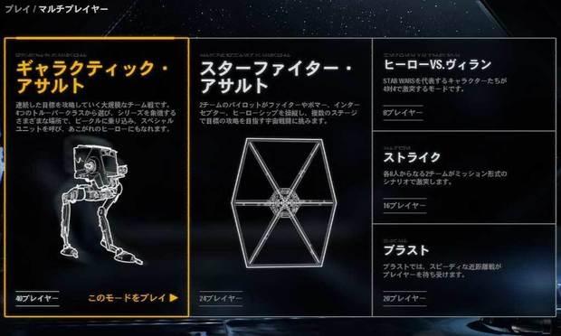 starwars_battlefront_ii-mod.jpg