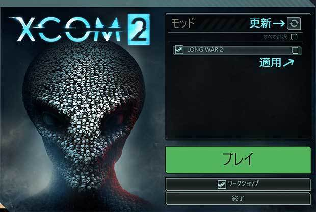 XCOM 2】大型MOD『LONG WAR 2』リリース!日本語対応、内容紹介&導入