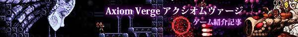AxiomVerge_review_banner.jpg