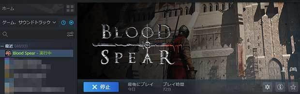 Blood_Spear__game_bug.jpg