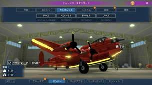 BomberCrew_img01.jpg