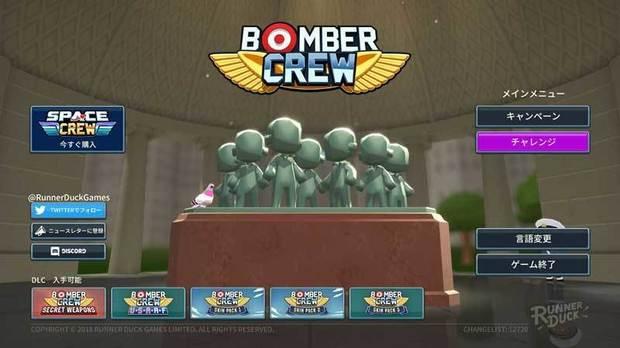 BomberCrew_img04.jpg