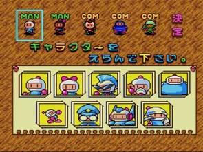 Bomberman-94h.jpg