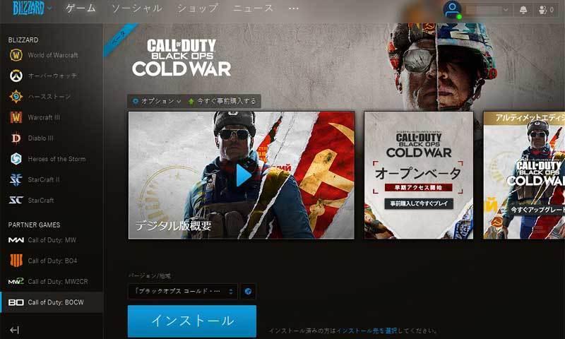 Call_of_Duty_Black_Ops_Cold_War__openbeta_dl.jpg