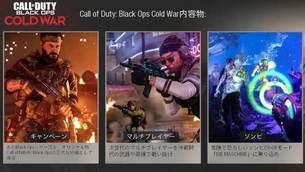 CallofDuty-Black-Ops-Cold-War--mode-img.jpg