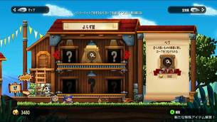 Chariot_game_img2.jpg