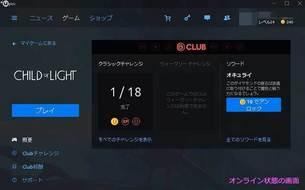 Child_of_Light_crash-3.jpg
