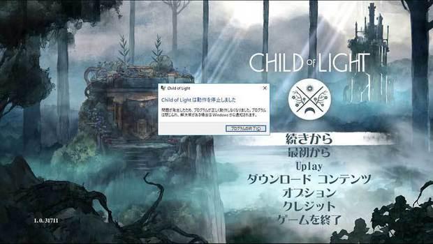 Child_of_Light_crash-5.jpg