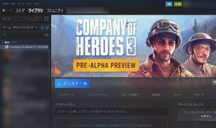 Company_of_Heroes_3__PreAlpha_Preview__howto01.jpg