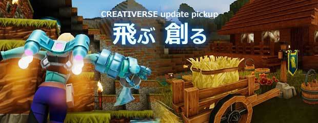 Creativerse-Medieval-Medley-Update.jpg