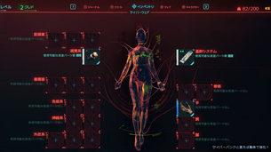 Cyberpunk2077__image15.jpg