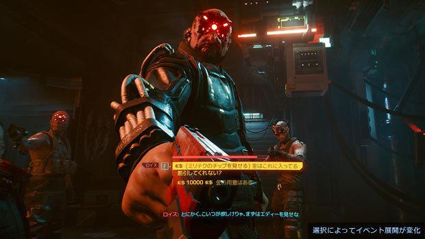 Cyberpunk2077__image17.jpg