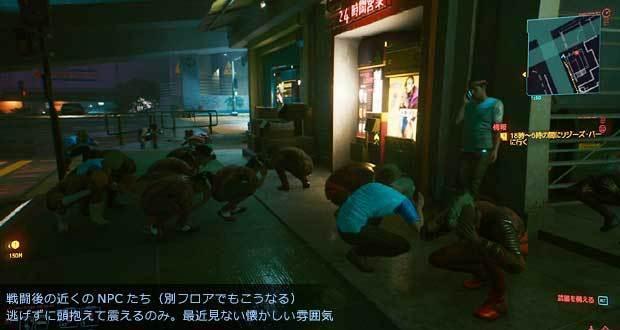 Cyberpunk2077__image620npc.jpg