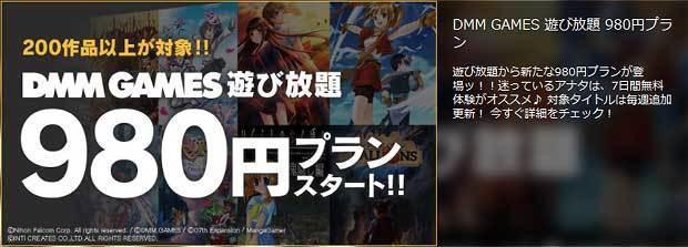 DMM-GAMES-subsc.jpg