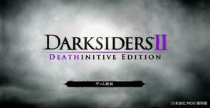 Darksiders2_jp_img1.jpg