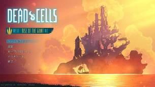 Dead_Cells__Rise_of_the_Giant_-11.jpg