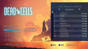 Dead_Cells_mod_1.jpg