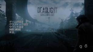 Deadlight_dc_twitch_jp_04.jpg