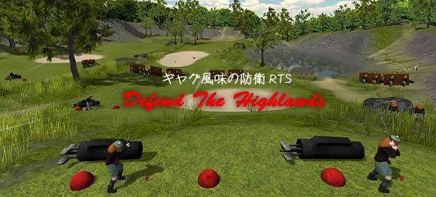 Defend-The-Highlands-giveaw.jpg