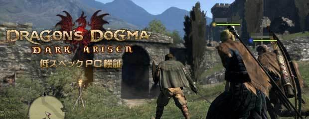 ドグマ mod ドラゴンズ 【ドラゴンズドグマ:DA/PC】 キャラ美化MODを変えてみた<プレイ3>