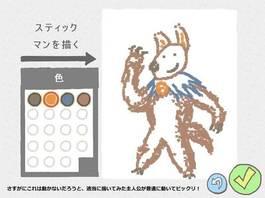Draw-a-Stickman-1.jpg