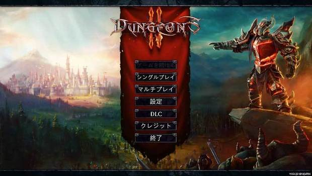 Dungeons-2-0.jpg