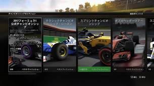 F1_2017_mode.jpg