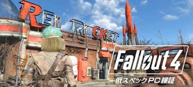 Fallout4_low_specs.jpg