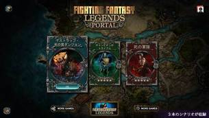 FightingFantasyLegendsPortal_img_02.jpg