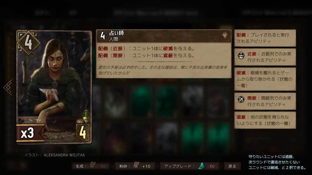 GWENT_master-mirror-cards1.jpg