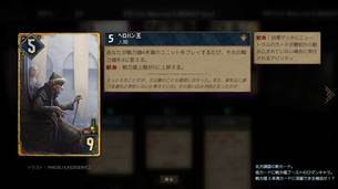 GWENT_master-mirror-cards12.jpg