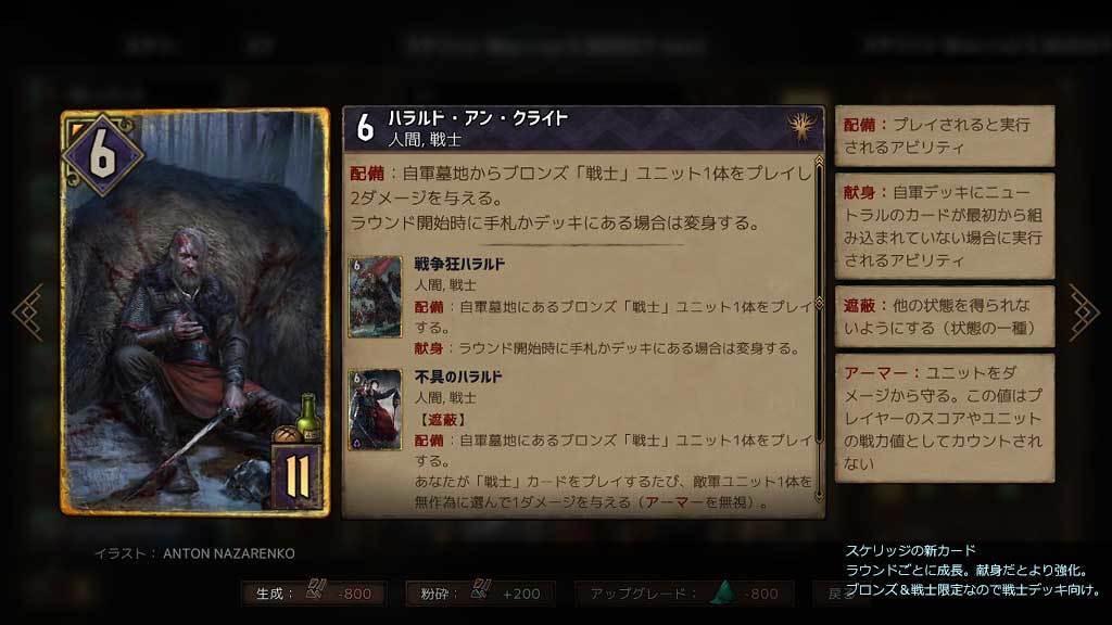 GWENT_master-mirror-cards7.jpg