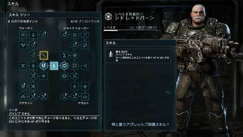 GearsTactics_9.jpg