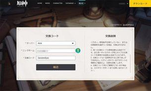 Genshin_epic_code_img.jpg