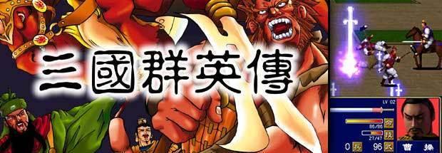 Heroes_of_the_Three_Kingdoms_1_userjoy_image.jpg