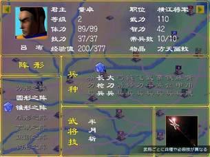 Heroes_of_the_Three_Kingdoms_1_userjoy_image02.jpg