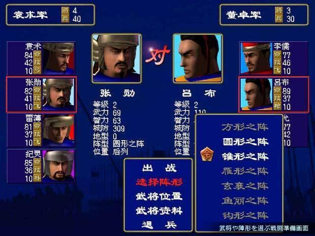 Heroes_of_the_Three_Kingdoms_1_userjoy_image06.jpg