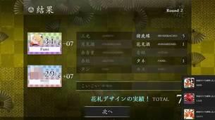 Koi-Koi-Japan3.jpg