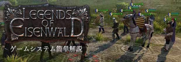 Legends-of-Eisenwald-system.jpg