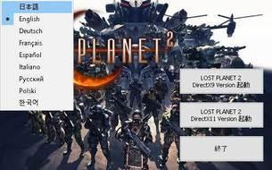 Lost-Planet-2-g.jpg