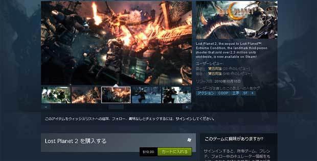 Lost-Planet-2-steamimg.jpg