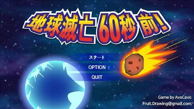 Meteor-60-Seconds-title.jpg