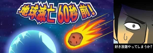 Meteor-60-Seconds.jpg
