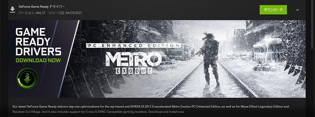 Metro_Exodus_PC_ENHANCED_EDITION__nvidia_driver.jpg