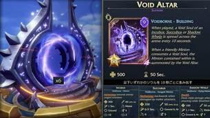 MinionMasters__void_altar.jpg